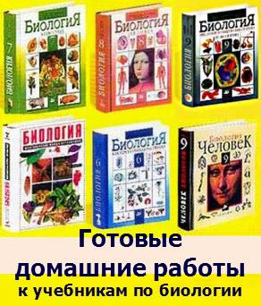 Гдз по биологии 6 класс сухова дмитриева учебник